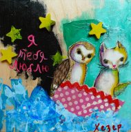 Heather Carr painting 2012 art mixed media boat russian owl pussycat