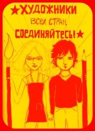 Heather Carr propaganda poster communist artists XE3EP