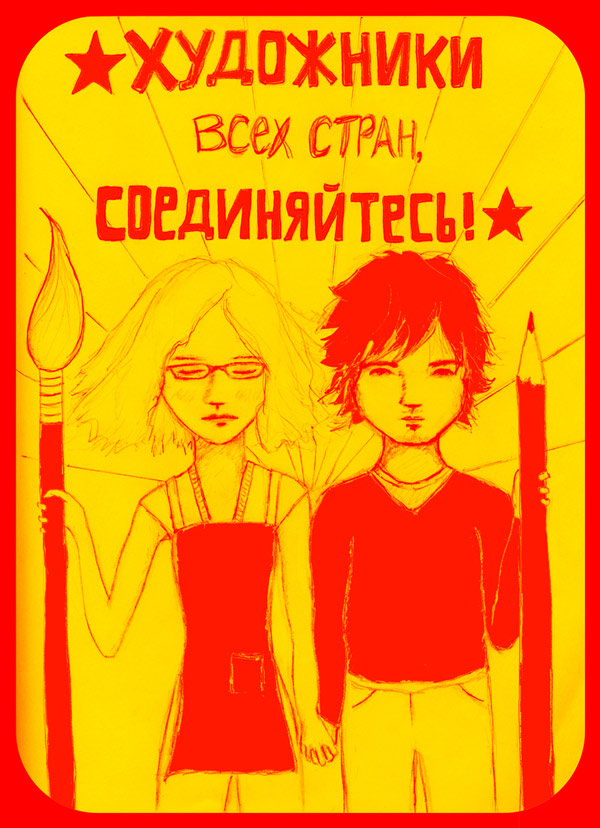 Heather Carr propaganda poster communist artists XE3EP